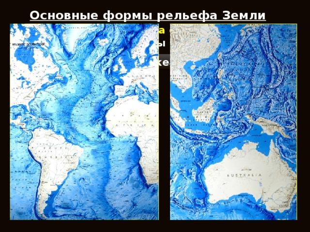 Основные формы рельефа Земли 3. Какие формы рельефа есть на океанском дне? На дне океанов есть горы и равнины. Срединно-океанические хребты Дно океана Глубоководные желоба