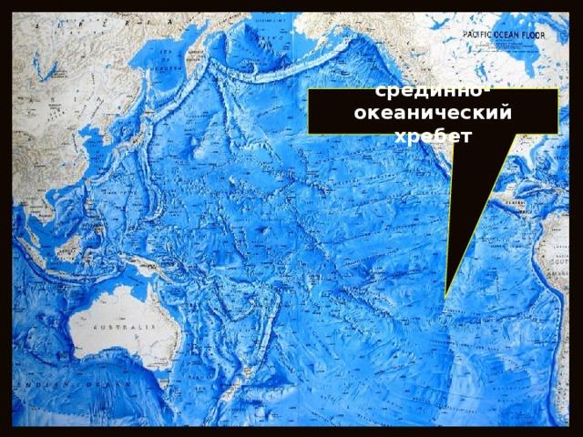 Основные формы рельефа Земли 1) Какова длина срединно-океанических хребтов? 2) Почему они получили такое название? 3) В каком океане срединно-океанический хребет сдвинут к востоку? срединно-океанический хребет