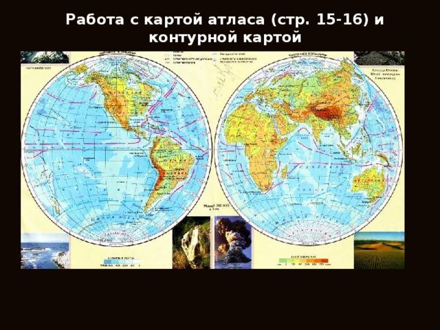 Работа с картой атласа (стр. 15-16) и контурной картой