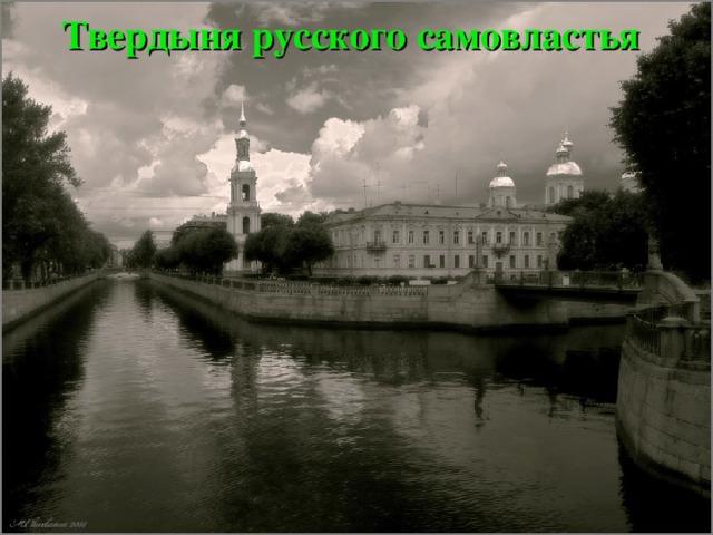 Твердыня русского самовластья