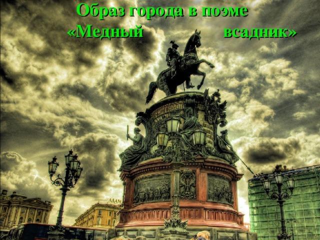 Образ города в поэме  «Медный всадник»