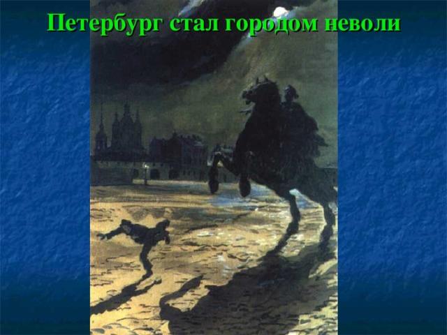Петербург стал городом неволи