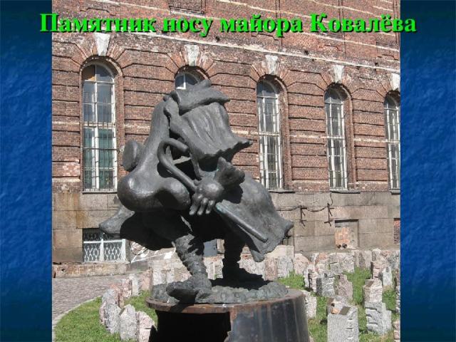 Памятник носу майора Ковалёва