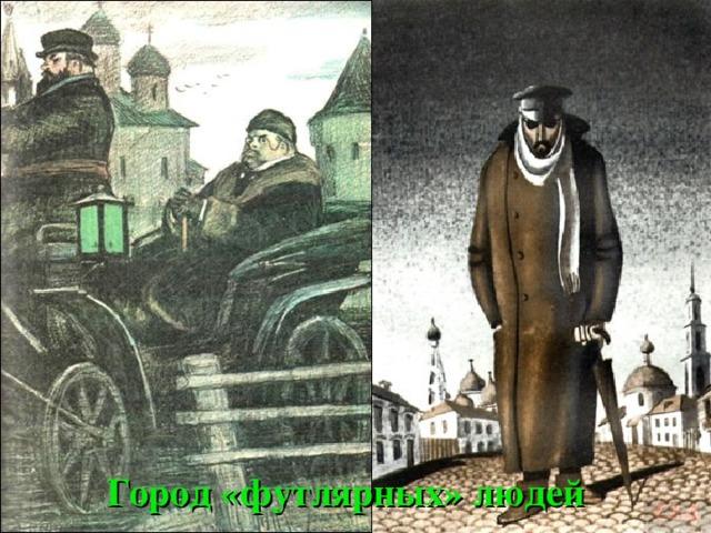 Город «футлярных» людей