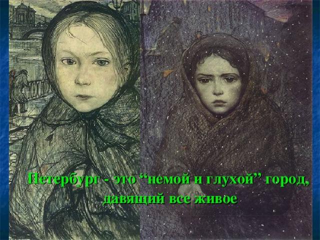 """Петербург - это """"немой и глухой"""" город,  давящий все живое"""
