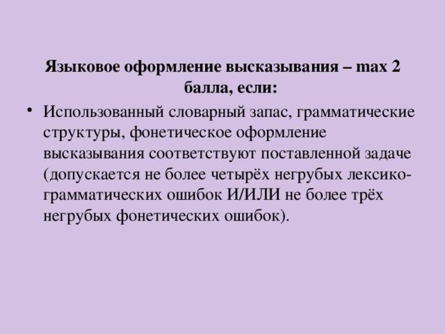 Языковое оформление высказывания –max  2 баллa, если: