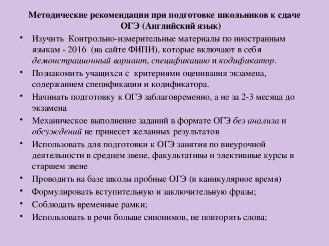 Методические рекомендации при подготовке школьников к сдаче ОГЭ (Английский язык)