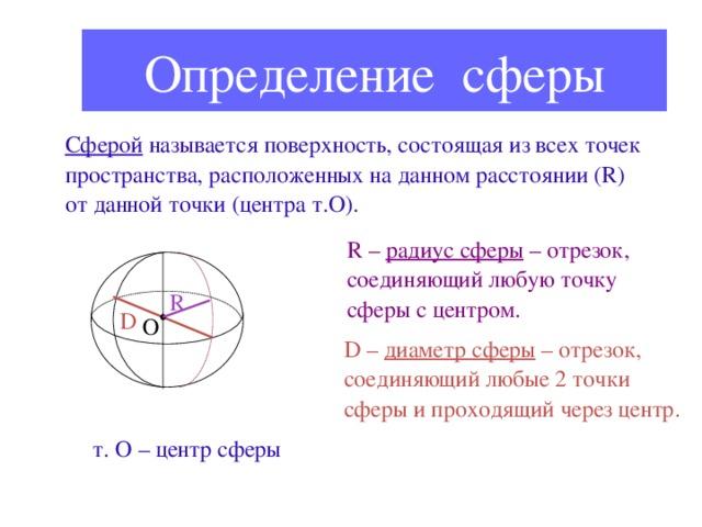 Решение задач со сферой решение задачи 4 классов 1 часть моро