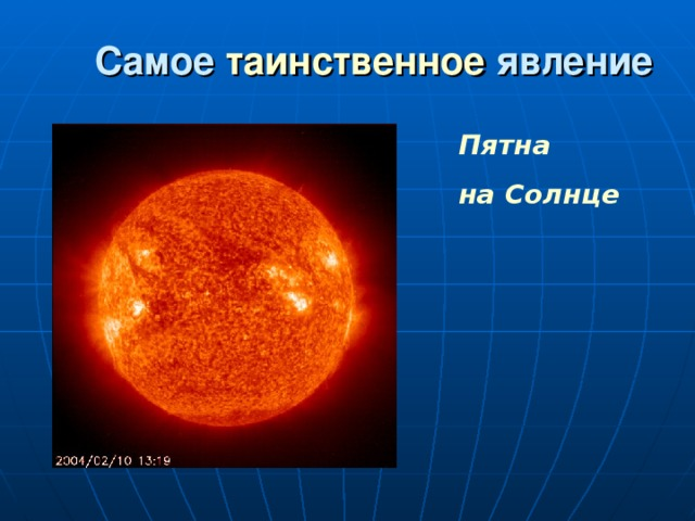 Самое таинственное явление Пятна на Солнце
