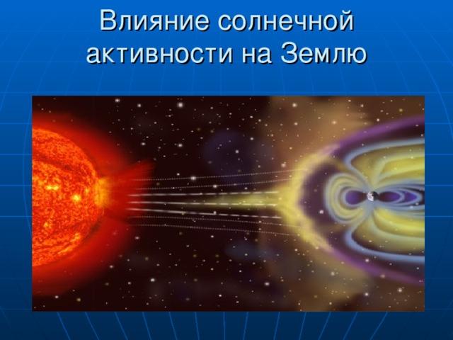 Влияние солнечной активности на Землю