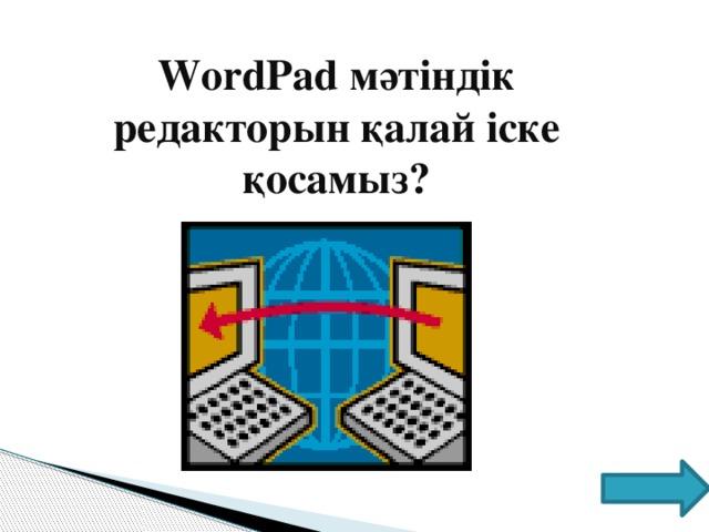 WordPad мәтіндік редакторын қалай іске қосамыз?
