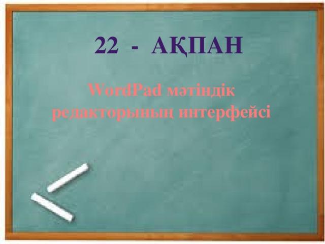 22 - ақпан WordPad мәтіндік редакторының интерфейсі