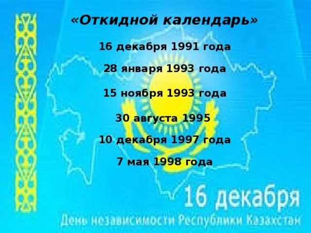 «Откидной календарь»  16 декабря 1991 года  28 января 1993 года  15 ноября 1993 года  30 августа 1995 10 декабря 1997 года 7 мая 1998 года