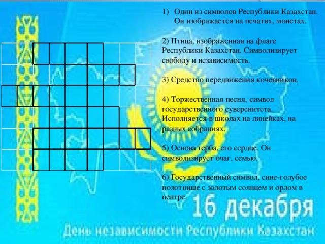 Один из символов Республики Казахстан. Он изображается на печатях, монетах.