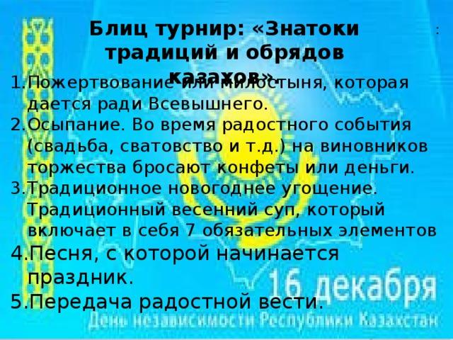 Блиц турнир: «Знатоки традиций и обрядов казахов». : ž