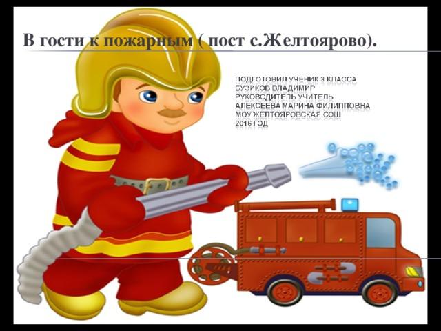 В гости к пожарным ( пост с.Желтоярово).