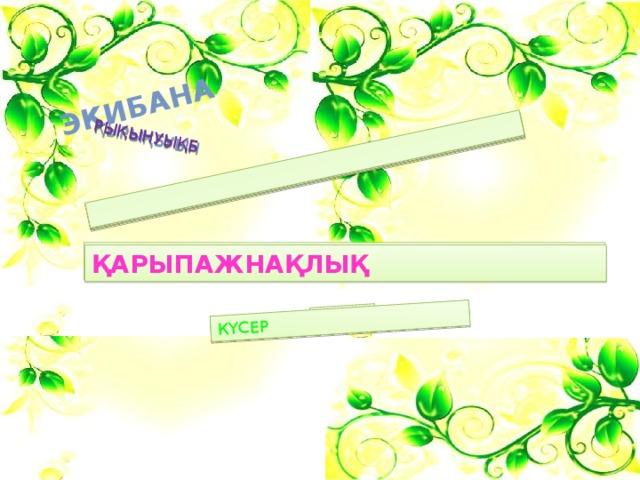 www.themegallery.com Экибана қырықбуын сүрек рықынуықб күсер қырықжапырақ қарыпажнақлық