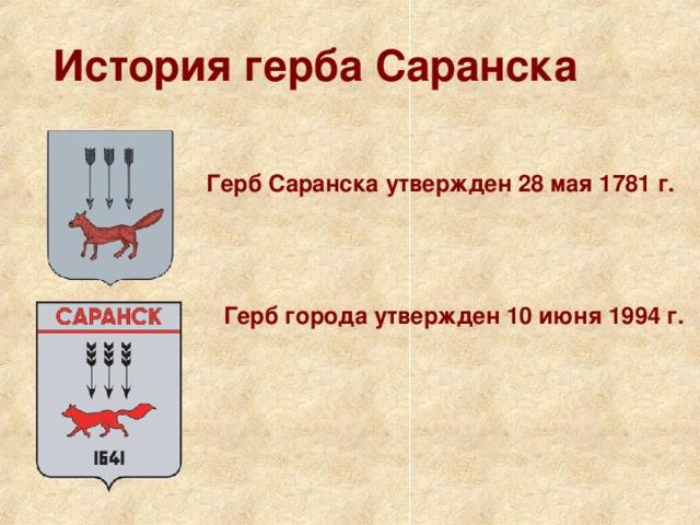 История герба Саранска Герб Саранска утвержден 28 мая 1781 г. Герб города утвержден 10 июня 1994 г.