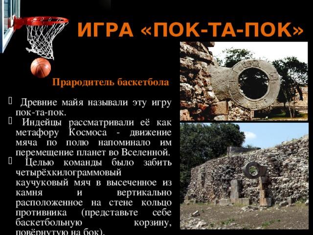 ИГРА «ПОК-ТА-ПОК» Прародитель баскетбола