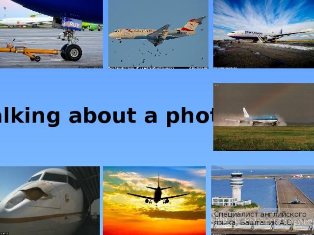 Talking about a photo Специалист английского языка, Баштаник А.С.