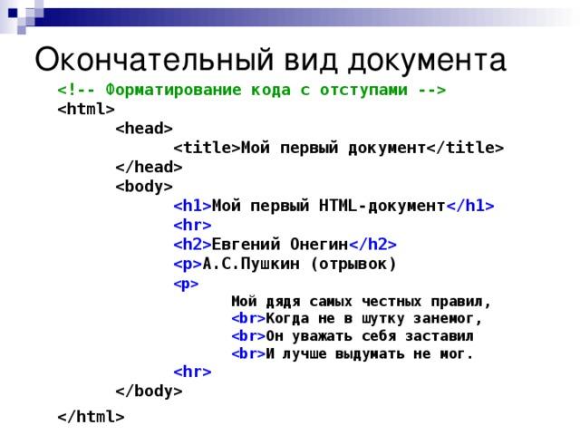 Окончательный вид документа         Мой первый документ           Мой первый HTML-документ           Евгений Онегин       А.С.Пушкин (отрывок)         Мой дядя самых честных правил,      Когда не в шутку занемог,      Он уважать себя заставил      И лучше выдумать не мог.