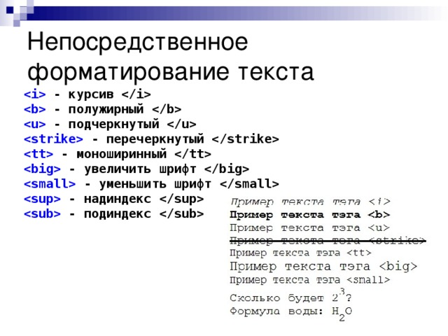 Непосредственное форматирование текста  - курсив   - полужирный   - подчеркнутый   - перечеркнутый   - моноширинный   - увеличить шрифт   - уменьшить шрифт   - надиндекс   - подиндекс