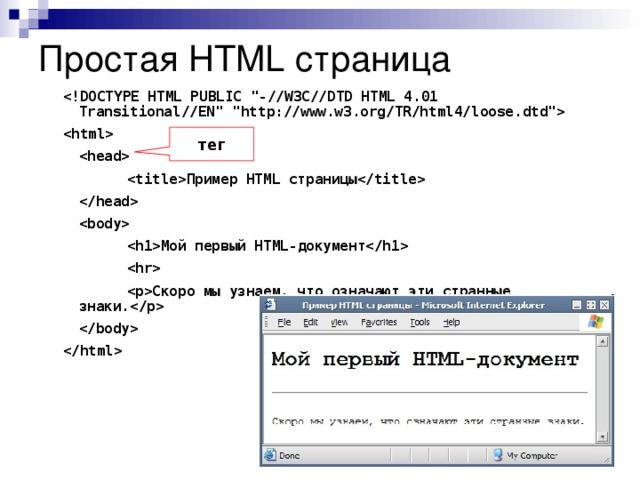 Простая HTML страница       Пример HTML страницы       Мой первый HTML-документ      Скоро мы узнаем, что означают эти странные знаки.    тег