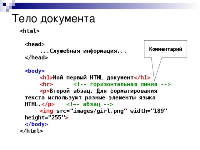 Тело документа       ...Служебная информация...           Мой первый HTML документ         Второй абзац. Для форматирования текста используют разные элементы языка HTML.        src=