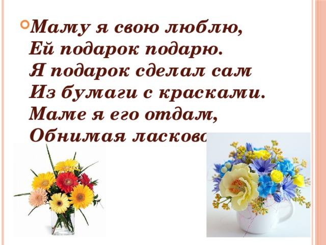 Стих подарю открытку маме, года открытка девочка