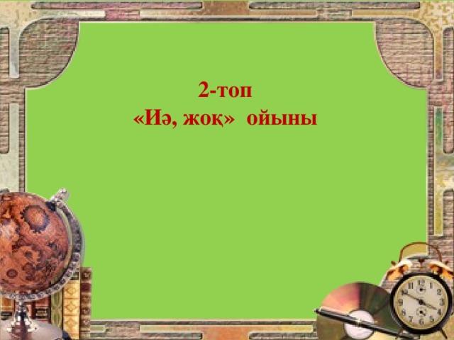 2-топ «Иә, жоқ» ойыны