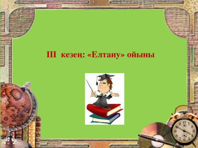 ІІІ кезең: «Елтану» ойыны
