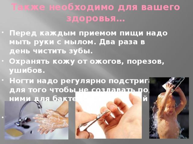 Также необходимо для вашего здоровья…