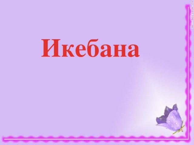 Икебана