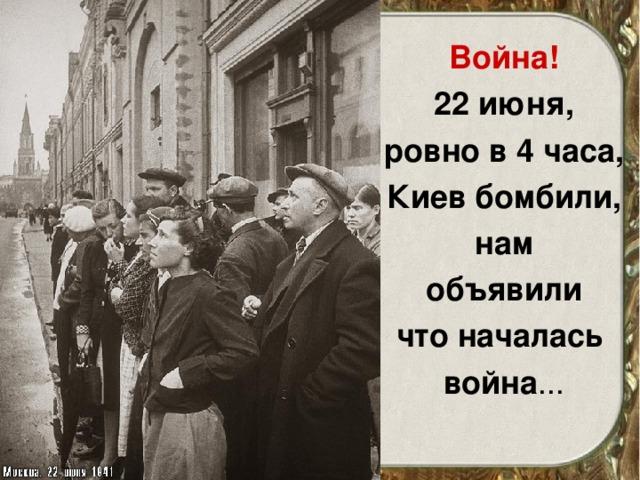 Война! 22 июня, ровно в 4 часа, Киев бомбили, нам объявили что началась война ...