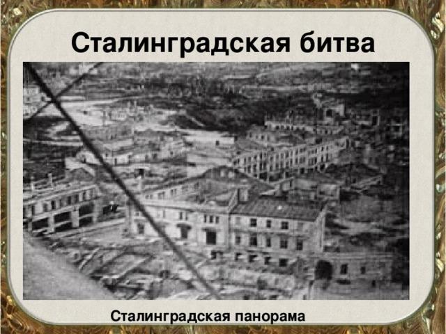 Сталинградская битва Сталинградская  панорама