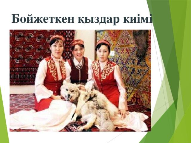 Қыздар киімі