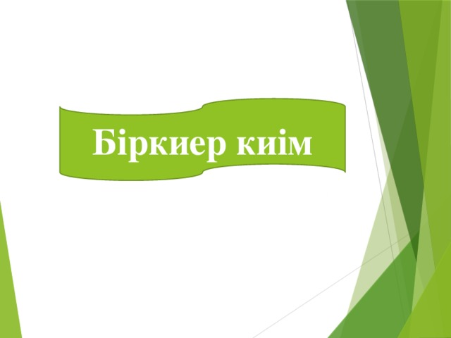 Қаптал шапан Шекпен Сырттық Сулық киім Кенеп Брезент Кебенек