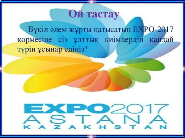 Парижде Халықаралық EXPO көрме бюросы Бас Ассамблеясының 152- сессиясы аясында Қазақстанның елордасы Астана Халықаралық EXPO-2017 көрмесін өткізетін орын ретінде таңдалып алынды.  148 мемлекет жасырын дауыс беру жолымен EXPO-2017 өткізілетін қаланы анықтады  Қазақстанның астанасы Орталық-Азия өңірі мен ТМД елдері бойынша Халықаралық ЕХРО-2017 көрмесі өтетін бірінші қала болады. Н. Назарбаев