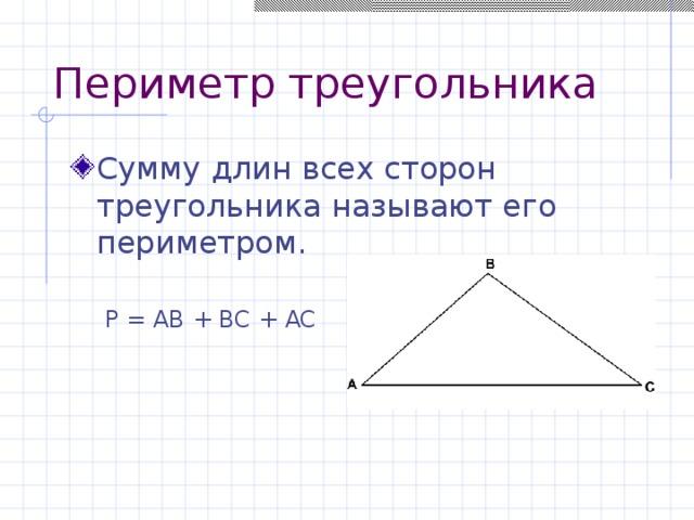 Периметр треугольника Сумму длин всех сторон треугольника называют его периметром. P = AB + BC + AC
