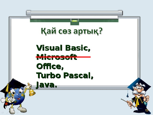 Visual Basic, Microsoft Office, Turbo Pascal, Java .