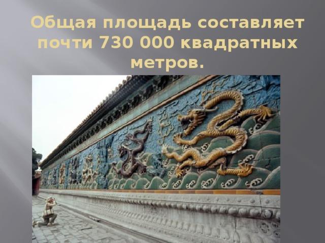 Общая площадь составляет почти 730 000 квадратных метров.