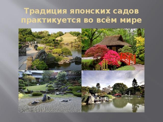 Традиция японских садов практикуется во всём мире