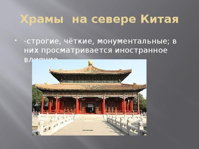 Храмы на севере Китая