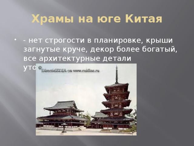 Храмы на юге Китая