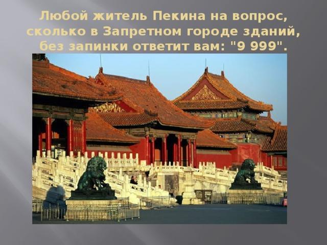 Любой житель Пекина на вопрос, сколько в Запретном городе зданий, без запинки ответит вам: