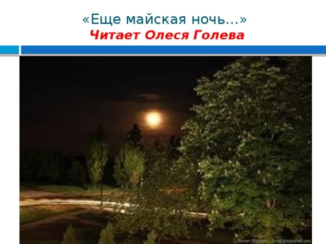 «Еще майская ночь…»  Читает Олеся Голева
