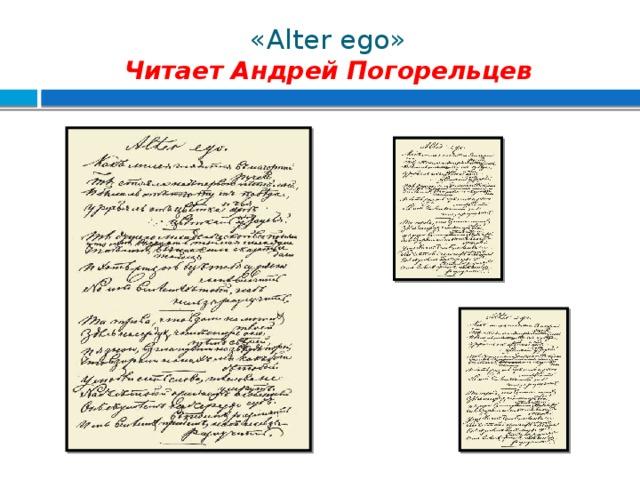 «Alter ego»  Читает Андрей Погорельцев