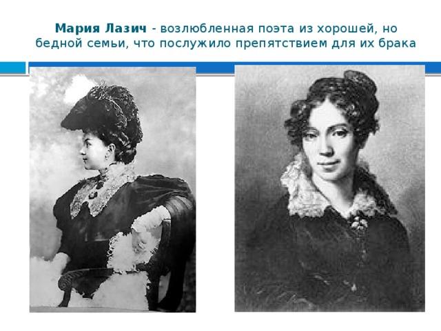 Мария Лазич - возлюбленная поэта из хорошей, но бедной семьи, что послужило препятствием для их брака