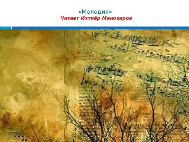 «Мелодия»  Читает Ихтиёр Манозиров