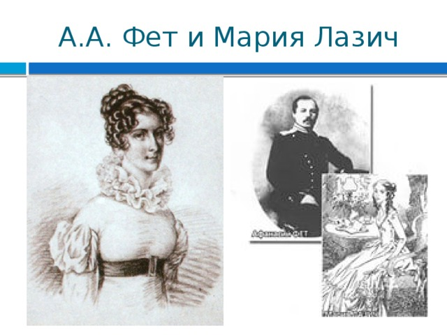 А.А. Фет и Мария Лазич